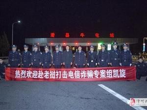 滑县警察远赴老挝,抓获13名电信网络诈骗犯!