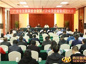 祝贺!岳池热线成为广安市互联网联合会第一届理事会成员!