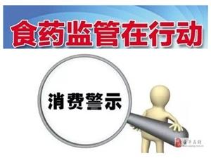 河南通报16批次不合格产品,驻马店丹尼斯上榜