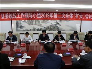 县委统战工作领导小组召开2019年第二次全体(扩大)会议