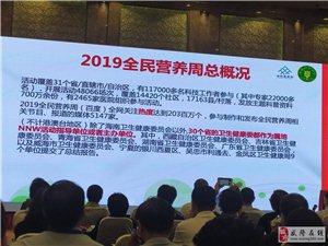 "武隆�^�I�B健康�W���s�@ 2019全民�I�B周""基�幼罴呀M���""!"