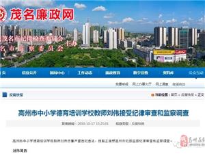 高州市中小学德育培训学校教师刘伟接受纪律审查和监察调查
