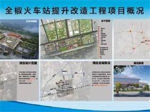 看!滁州一火车站要大变样!效果图美翻了!