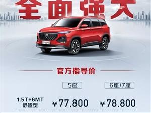 售�r7.78-9.98�f元,2020款���E530升�上市!