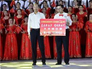 白沙县庆祝祖国70华诞大合唱比赛圆满落幕