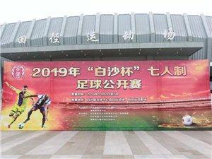 """白沙县国庆活动系列之""""白沙杯""""七人制足球公开赛开幕"""