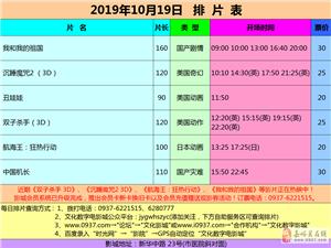 嘉峪关市文化数字电影城19年10月19日排片表