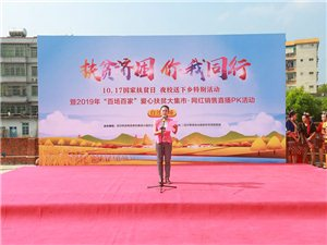 """白沙县举办""""百场百家""""爱心扶贫大集市暨网红销售直播PK活动"""