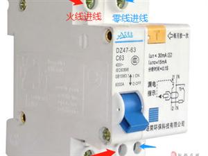 家用电中电线带电怎么接线?