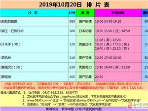 嘉峪关市文化数字电影城19年10月20日排片表