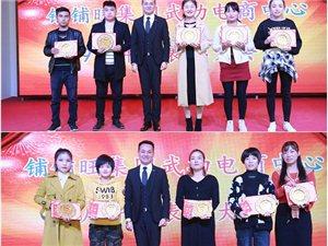 铺铺旺集团武功电商中心召开九月冲刺表彰大会