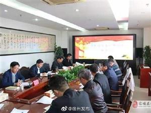 宿州市委政法委召开形势政策报告会