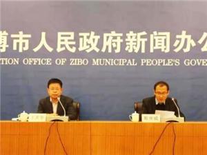 淄博市政府新闻办公室组织召开新闻发布会通报今年以来全市重大项目推进和最新进展
