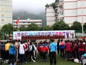 筠连县2019年中小学生篮球比赛开幕!