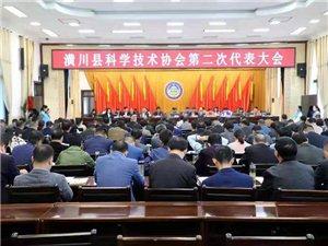 潢川县科学技术协会第二次代表大会召开