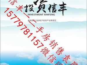 投资赣州投资信丰一手房汇总有需要的可以联系小袁15779781157