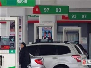 油�r�{整消息:今天10月19日,全��加油站,�{整后92�汽油限�r