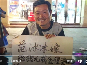 漯河一男子举牌求婚范冰冰!并承诺还清其数亿债务...