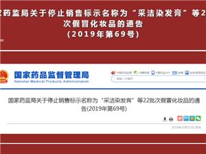 河南通报16批次不合格产品,汝州帝多福超市上榜/停售严查,