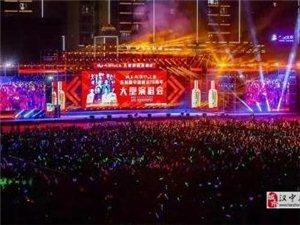 """""""城古・天汉坊""""之夜大型明星演唱会圆满落幕!"""