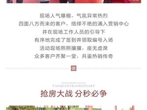 【祥诚・公园首府】盛大开盘,两小时热销近两亿,全线飘红!