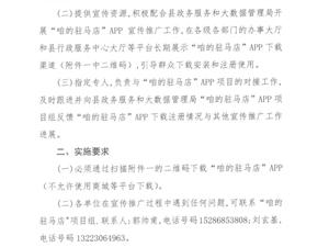 """澳门金沙网址站县关于做好""""咱的驻马店""""APP下载注册和宣传推广工作的通知"""