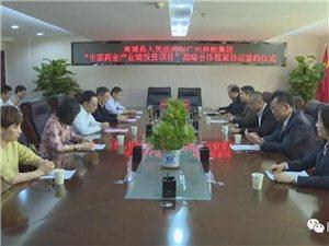 南城县与广州祥能集团签署战略合作框架协议