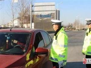 注意哦~你的汽车如果中了这三点,很容易让交警拦车检查!