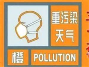 关于启动重污染天气橙色预警(Ⅱ级)响应的紧急通知