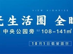 【圣庄园・东湖】青瓷生活圈,开启汝东人居高光时刻!