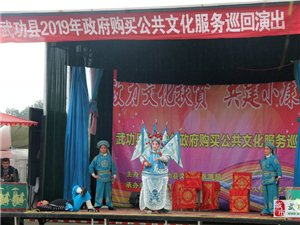 【武功头条】武功县2019年政府购买公共文化服务巡回演出走进贞元镇桃园