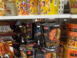 我擦...这个四川火锅味道的方便面意外的好吃[傻眼] ????