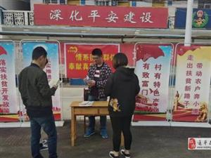 澳门金沙网址站县花庄镇开展扶贫日宣传系列活动