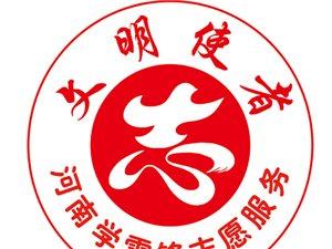 通许县志愿者协会