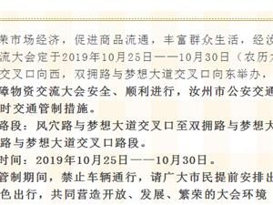 关于汝州市第三十五届物资交流大会期间交通管制的公告