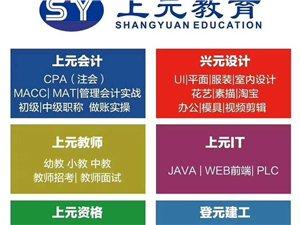 零基础学日语来上元教育全国连锁