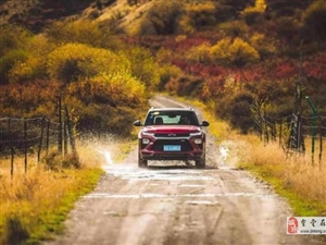 创造你的答案 同雪佛兰SUV?#26131;?#25506;寻川西秋色旖旎