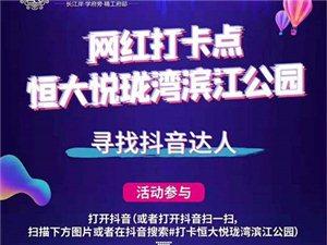 恒大悦珑湾滨江公园臻美呈现啦,打卡赢丰厚奖品!