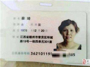 失物招领:寻乌榜溪桥捡到身份证,请失主尽快来认领!