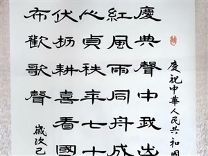 朱培立书法作品 :国庆抒怀