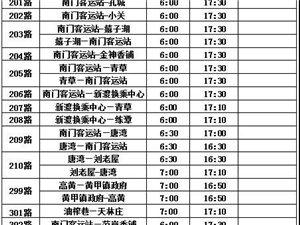 通知:桐城公交��绦星锒�季�\�I�r�g!(�雀�r�g表)