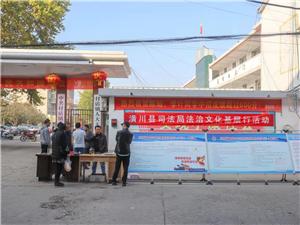 """潢川县司法局组织青年普法志愿者开展法治文化基层行暨""""两率""""提升宣传活动"""