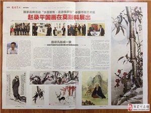 中国书画报专版发行赵录平在俄罗斯书画展览
