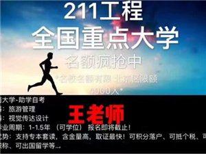 云南大学自考环境设计本科助学带学位北京报名中心