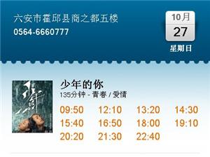霍邱金字塔影城2019年10月27日(周日)影�-激光影院
