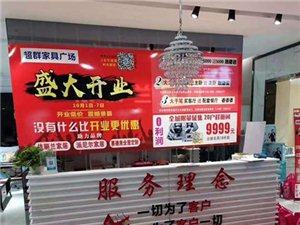 传承国粹东方红,热烈庆祝御兴红木入驻阜城县超群家具广场