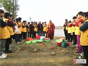 澳门威尼斯人娱乐网站县佛教协会在玉湖湿地公园再次举行大型放生活动