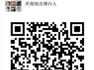 【重要】博兴在线天南地北博兴人官方微信群正式设立,欢迎大家加入!