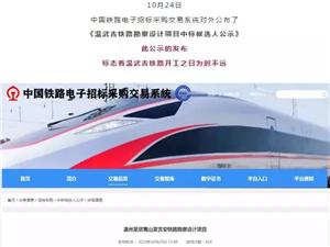 最新消息!吉抚武温铁路,距离开工又近一步!