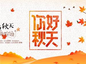 【获奖人员名单】晒秋景赢好礼